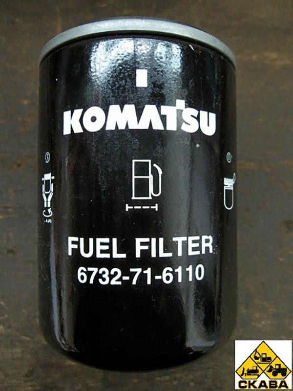 Фильтр топливный 6732-71-6110